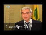 Обещания чиновника (2013)